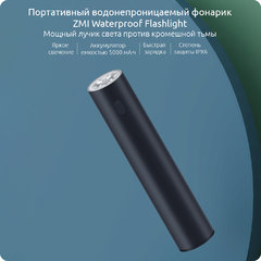 ПЗУ-фонарь Xiaomi ZMI Waterproof Flashlight